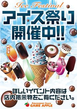 アップル イベントポスター3