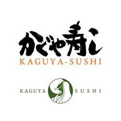 かぐや寿司