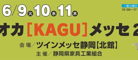 シズオカ[KAGU]メッセ2015がやってきます。