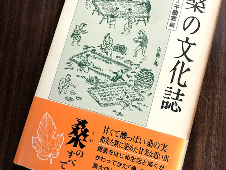 「桑の文化誌」という面白い本