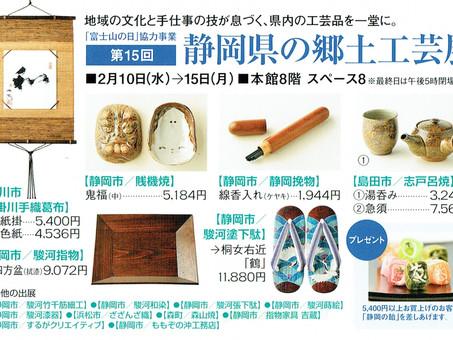 浜松遠鉄百貨店「静岡県の郷土工芸展」に出展します。 (2/10~15)