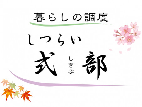 「しつらい式部」が静岡伊勢丹6Fにオープン。(5/27~)