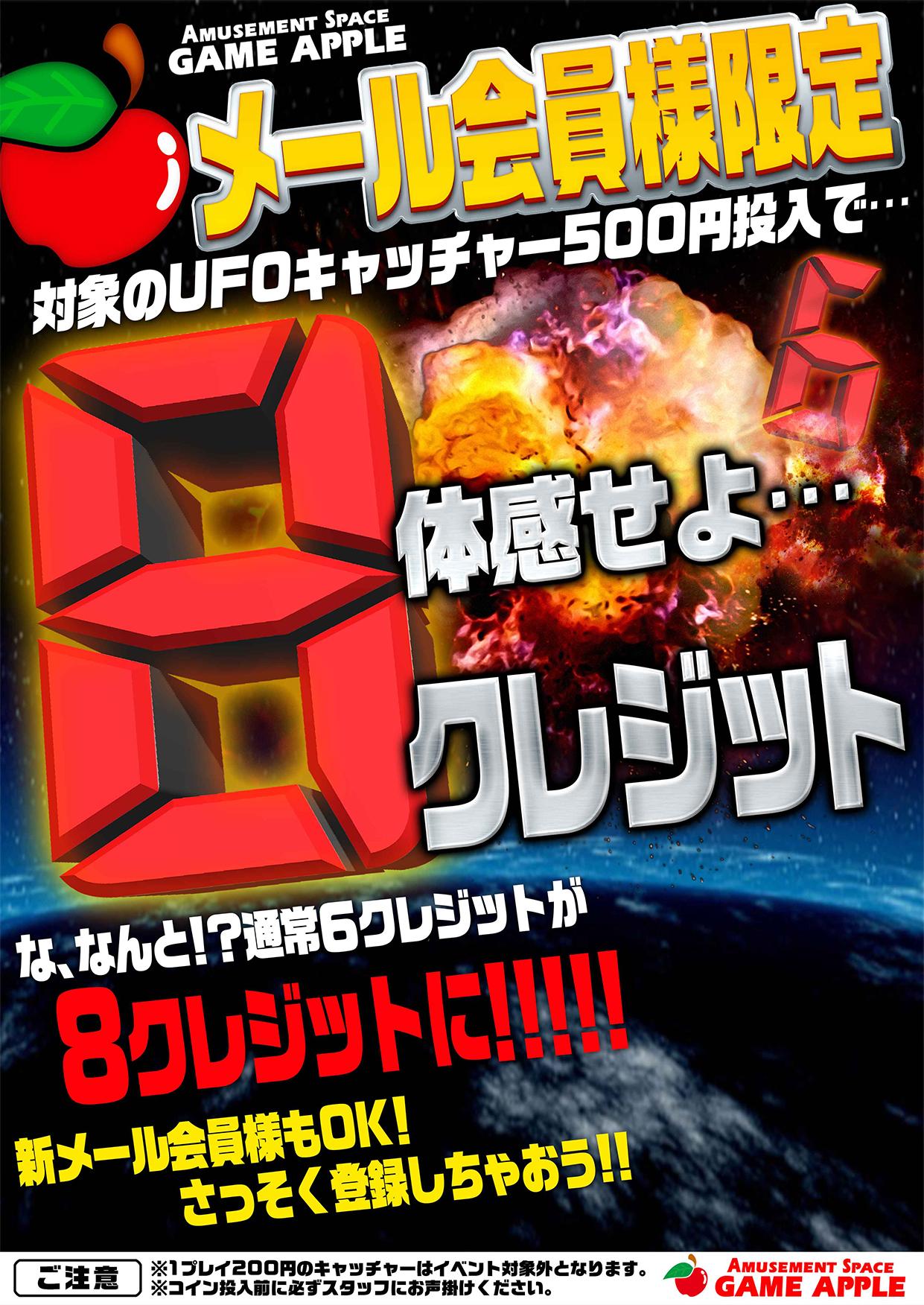 アップル イベントポスター2
