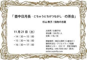 内田繁デザイン 茶室『受庵」にて茶会を開きます。