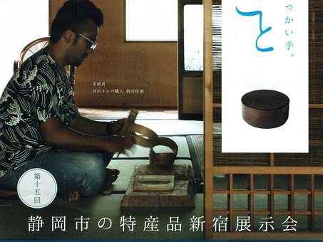 「第15回 静岡市の特産品・東京展示会」に出展します。 (10/19~21))