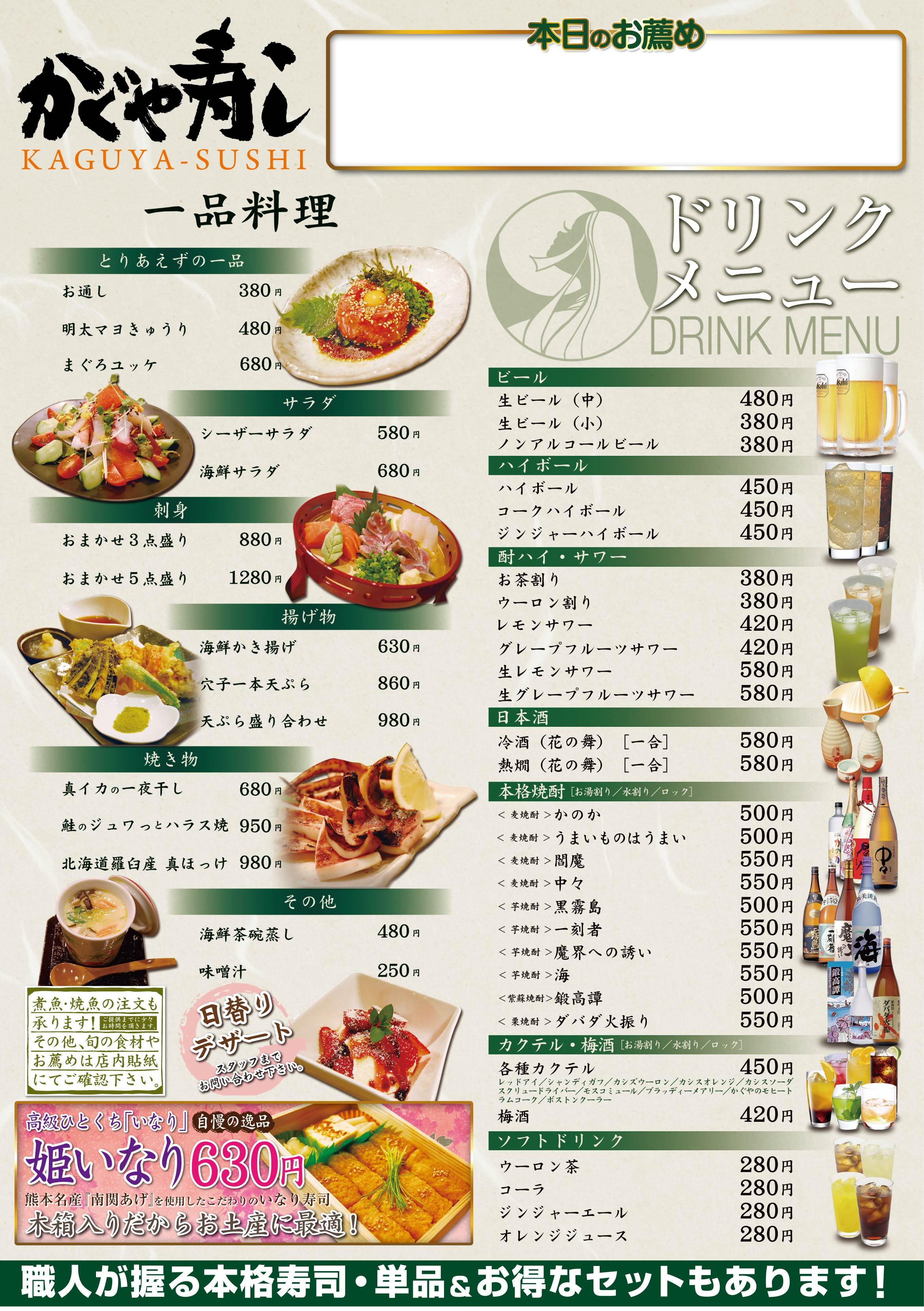 かぐや寿司A型看板