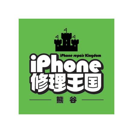 iPhone修理王国