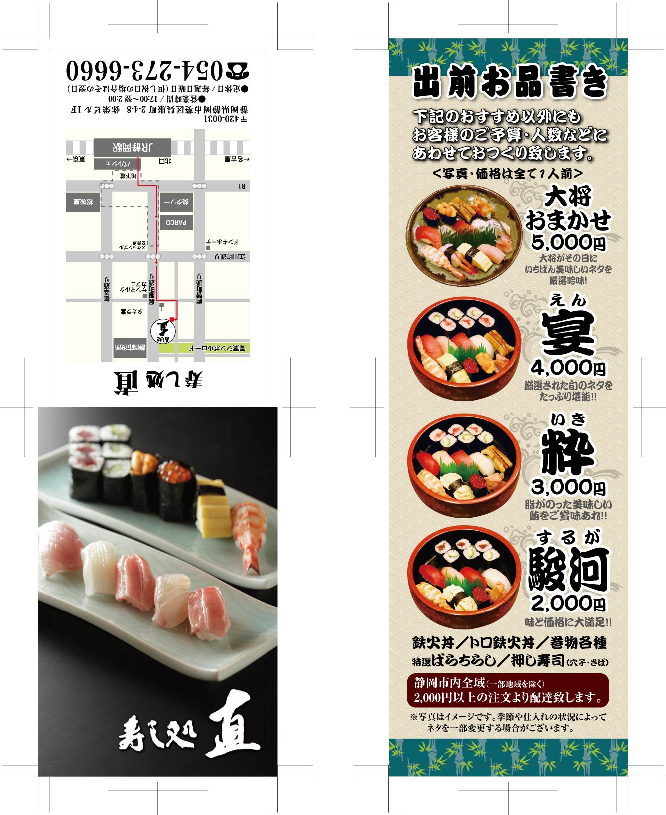 寿司処 直 出前宣伝カード