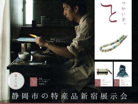 「第16回 静岡市の特産品・東京展示会」に出展します。 (10/11~13)