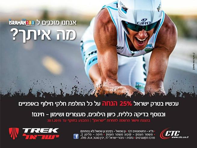 Chris Lieto Israman advertising poster