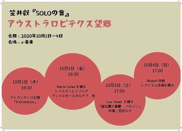 soloの會・チラシ表.jpg