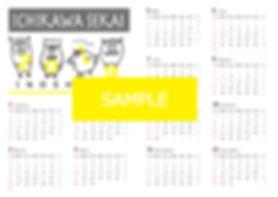 カレンダー2019-web.jpg