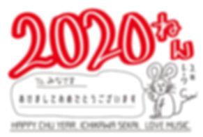 年賀状2020-2.jpg