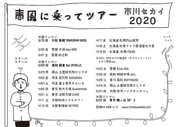 春風に乗ってtour2020.jpg