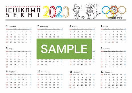 カレンダー2020sample.jpg