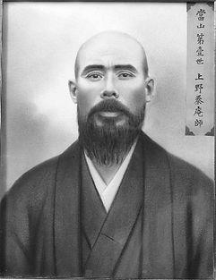 Venerable Maestro Taian Ueno
