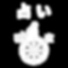 猫座 看板 正 PNG3白.png