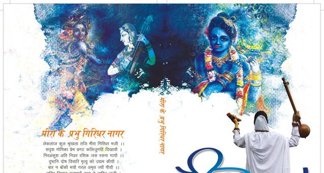meera-ke-prabhu-giridhar-nagar.jpg