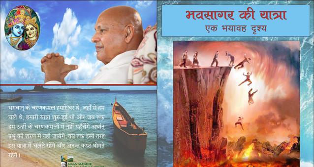 bhav-sagar-ki-yatra.jpg