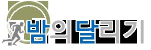 상단밤달로고 (2).png