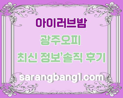 아이러브밤-최신정보.jpg