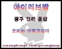 광주오피.png