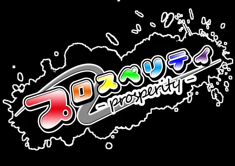 プロスペリティ_ロゴ決定案.png