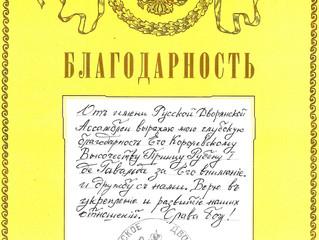 La Noblesse Russe d'Ukraine a distingué le comte de Toulouse - Gévaudan