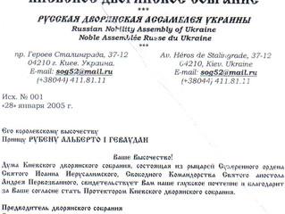 Haut Protectorat Dynastique de l'Assemblée des Nobles d'Ukraine