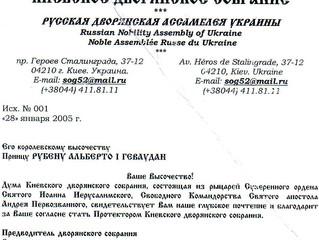Protector Dynastic de l'Union internationale des Assemblées de Noblesse de Kiev