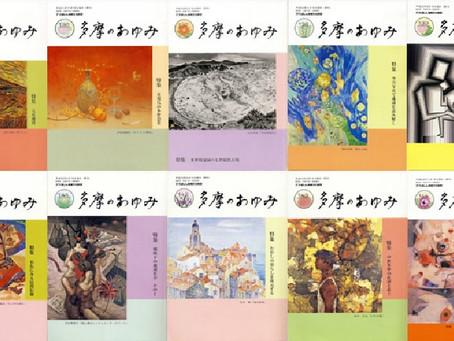 『多摩のあゆみ』第178号は6月30日(火)に発行します