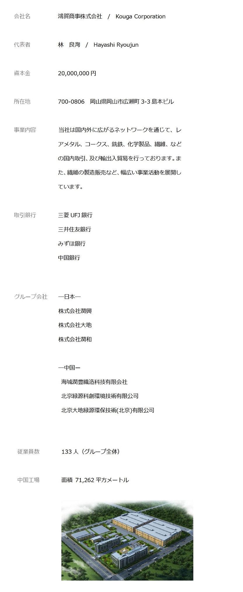 会社詳細.jpg