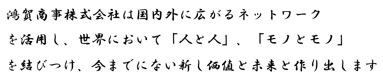 鴻賀商事 会社理念