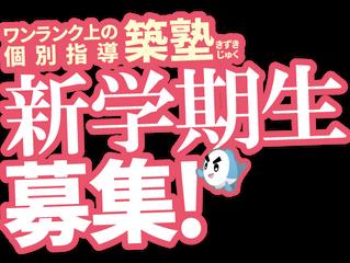築塾 香櫨園校 新学期生募集開始!