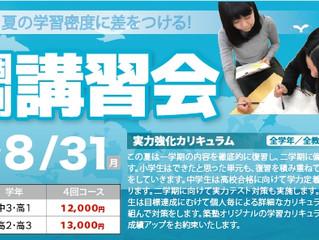 築塾の夏期個別講習会先着20名まで無料
