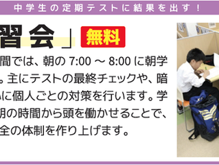 3学期 浜脇中学 精道中学 学年末テスト朝学習会