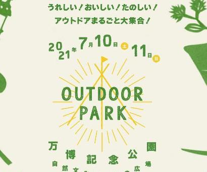 OUTDOOR PARK2021出展のお知らせ
