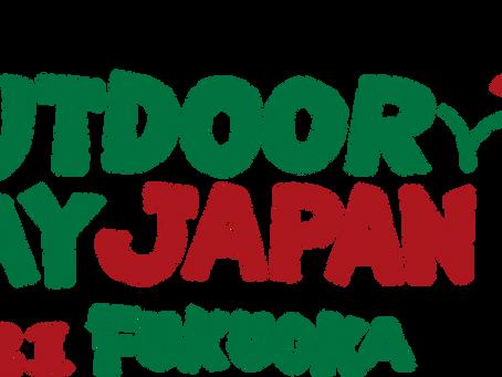 【アウトドアデイジャパン2021福岡】出展のお知らせ