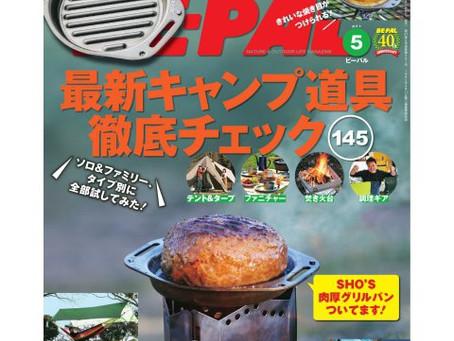 BE-PAL 5月号掲載のお知らせ