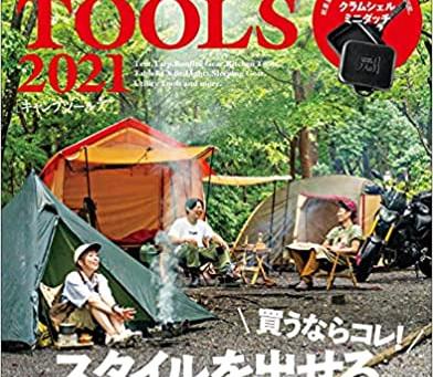 PEAKS 9月号増刊 CAMP TOOLS 2021掲載のお知らせ