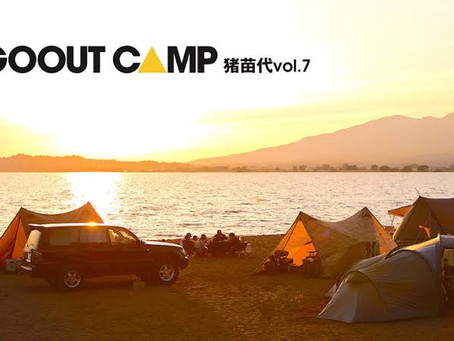 GOOUT CAMP 猪苗代Vol.7 出展のお知らせ