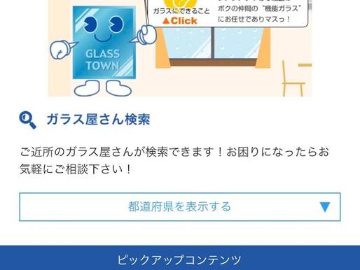 『各地域のガラス屋さん検索』