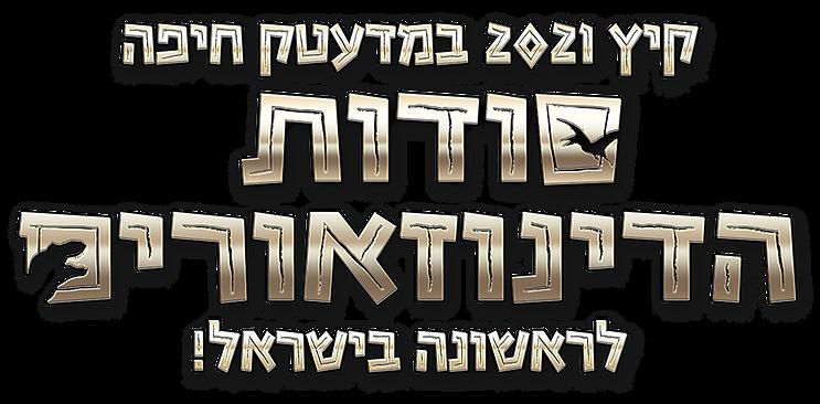 קיץ 2021 במדעטק חיפה - סודות הדינוזאורים - תערוכה חדשה