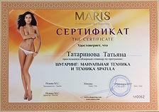 Сертификат Марис SPA Шугаринг Москва