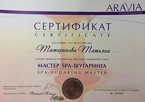 Сертификат Аравия SPA Шугаринг Москва