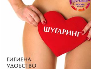 ЖЕНСКИЕ СТРАХИ ПЕРЕД ЭПИЛЯЦИЕЙ (ШУГАРИНГОМ)