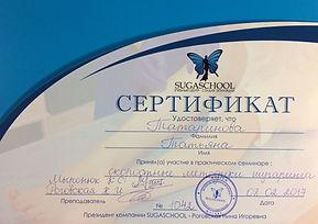 Сертификат Шугаскул SPA Шугаринг Москва