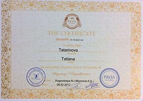 Сертификат Павиа SPA Шугаринг Москва