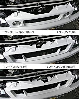 クーリングリル1~4型と5型比較.jpg
