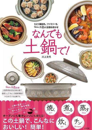 レシピ本「なんでも土鍋で!」